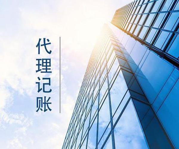 上海代理記賬的服務內容是什么呢
