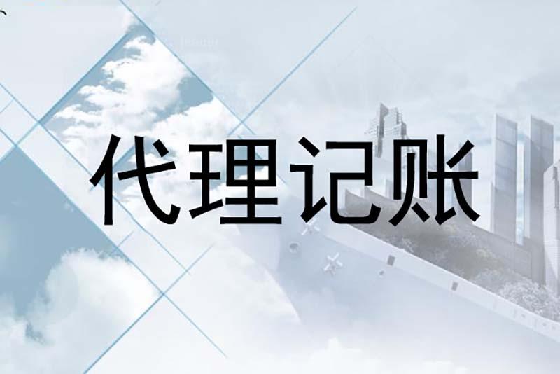 上海注冊公司行業中代帳會計多少錢?