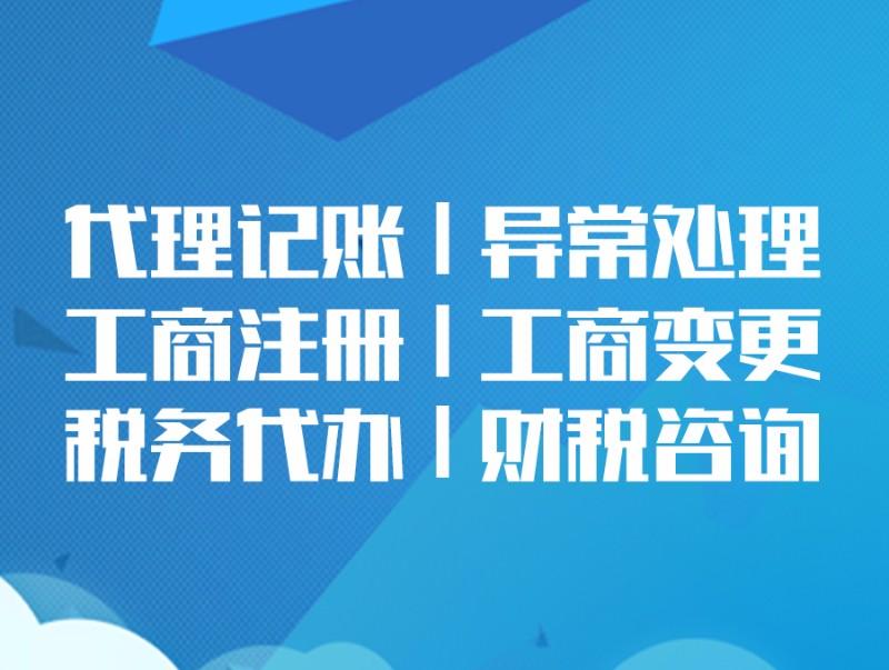 上海代理記賬公司優勢的體現有哪些呢