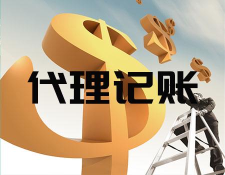 上海代理記賬公司的價格受哪些要素影響?