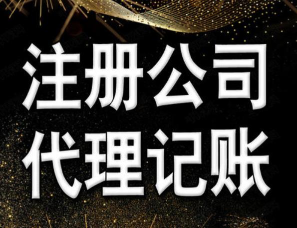 選擇上海注冊股份有限公司的五個判斷依據
