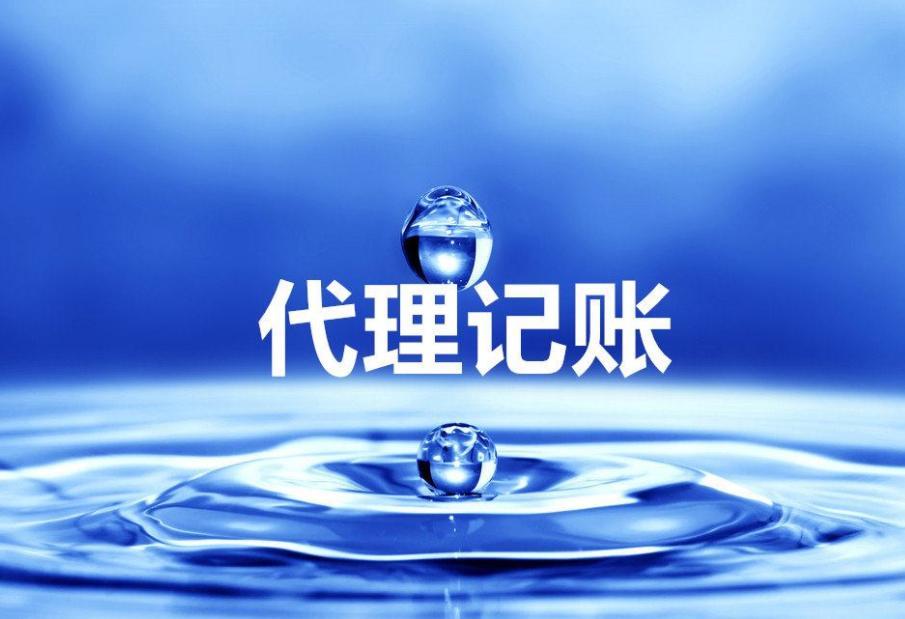 上海代理記賬公司告訴你流程