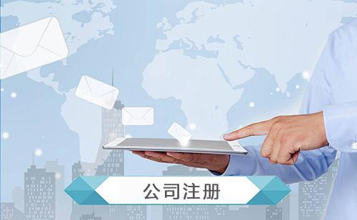 在上海公司注冊過程中應注意這三點